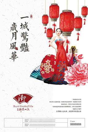 中国风 中式地产海报