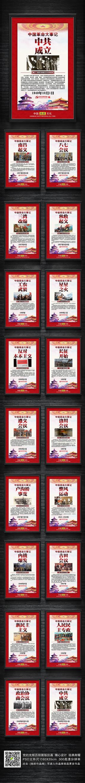 中国革命大事记党的光辉历程