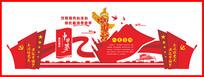 中国梦背景墙