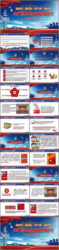 中国特色社会主义党课PPT