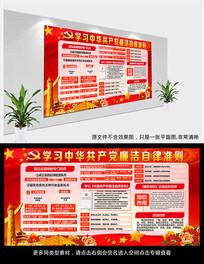 中华共产党廉洁自律准则展板