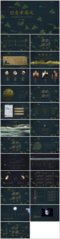 中式复古中国风PPT模板 pptx