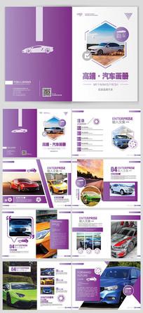 紫色高端汽车画册设计