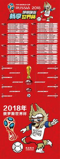 2018世界杯赛程表