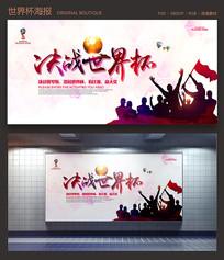 彩墨晶格2018世界杯海报