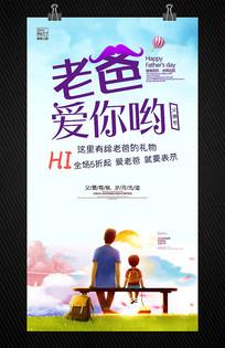 创意感恩父亲节宣传海报设计