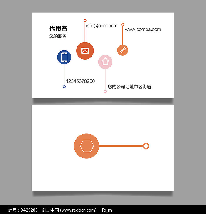 创意广告设计名片AI矢量图片