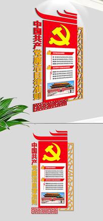 党员自律党建廉政文化墙