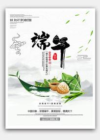 端午佳节粽子端午节创意海报