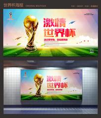 俄罗斯2018世界杯海报