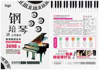 钢琴培训宣传单
