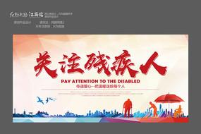 关注残疾人宣传海报