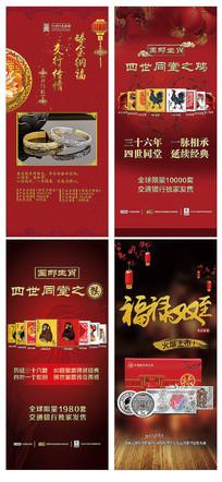 中国风贵金属展架