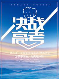 韩式决战高考海报