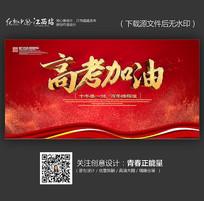 红色大气高考加油海报设计