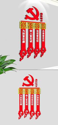 红色廉政格言文化墙