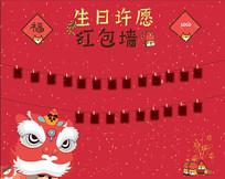 红色新年红包墙生日许愿墙