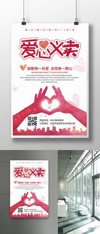 简约爱心义卖公益宣传海报模板