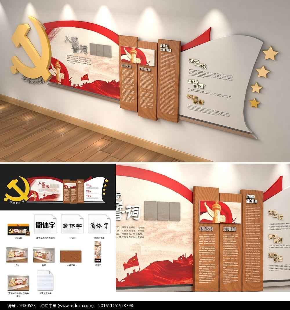 精品大气党建文化墙图片