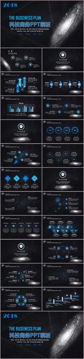 科幻蓝黑色科技商务PPT模板