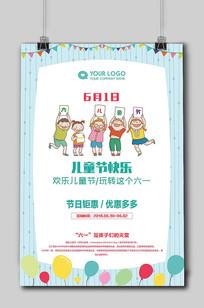 蓝白色清新六一儿童节卡通海报