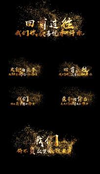 粒子黄金质感三维文字AE模板