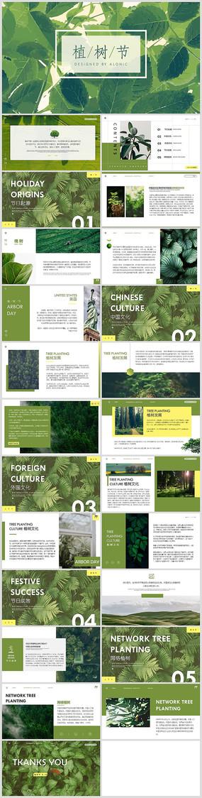 绿色树叶植树节PPT模板