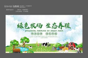 农场生态养殖宣传海报