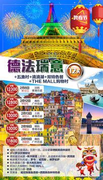 欧洲德法瑞意五渔村旅游海报