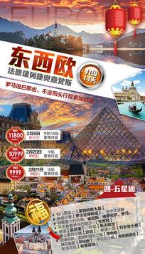 欧洲东西欧布莱德湖旅游海报