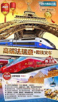欧洲高端法瑞意火车旅游海报
