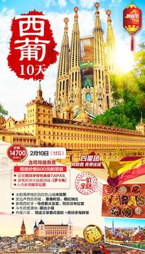 欧洲葡萄牙西班牙旅游海报H5