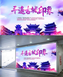 平遥古城古典风旅游海报