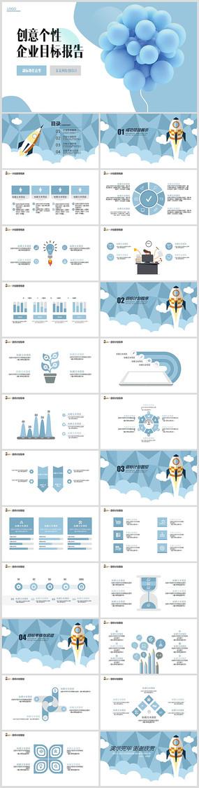 气球创意企业目标PPT模板