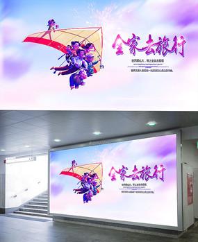 全家去旅游宣传海报