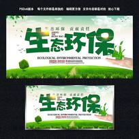 生态环保绿色环境海报