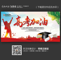 时尚高考加油高考励志海报