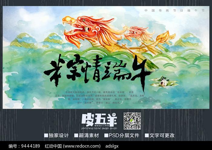 水彩粽情端午海报图片
