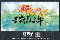 水彩粽情端午海报