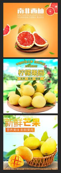 水果芒果柠檬淘宝直通车主图