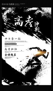 水墨风高考海报