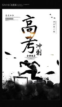 水墨高考冲刺海报