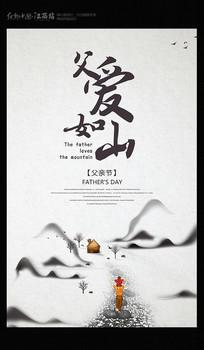 水墨中国风父亲节宣传海报