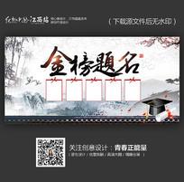 水墨中国风金榜题名海报