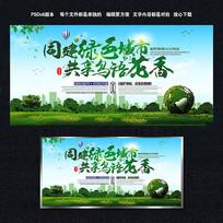 同建绿色城市保护环境公益海报