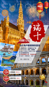 玩转欧洲十国旅游海报