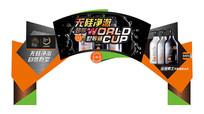 无硅油世界杯堆头拱门