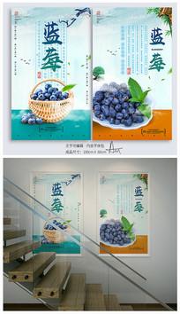 小清新蓝莓采摘海报