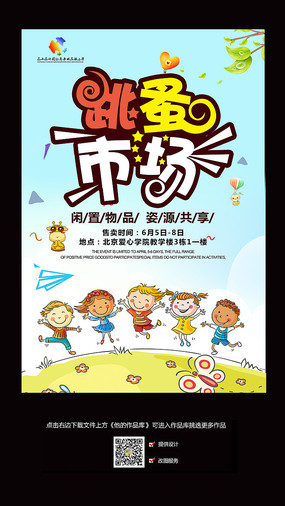小学生幼儿园卡通跳蚤市场海报图片