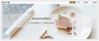 休闲读书文艺banner
